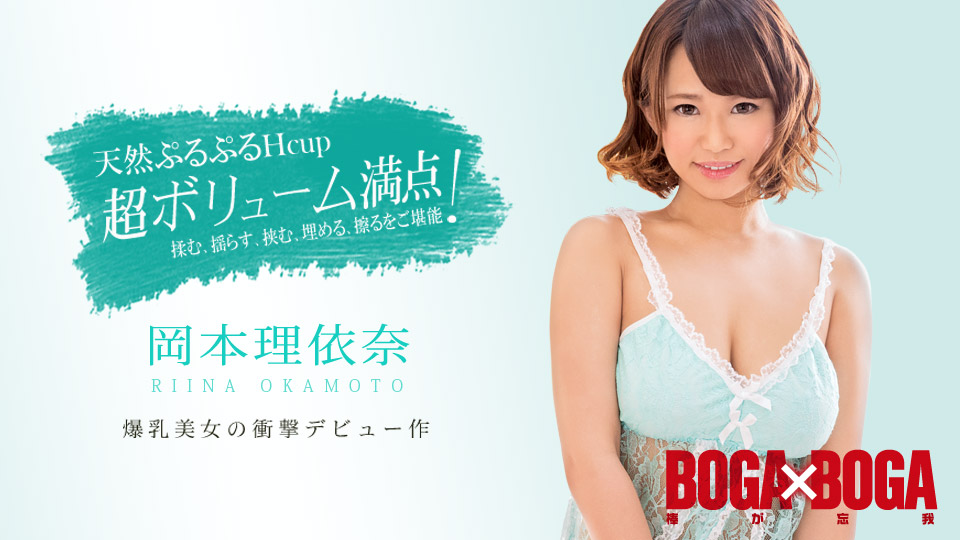 商品画像:BOGA x BOGA 〜岡本...