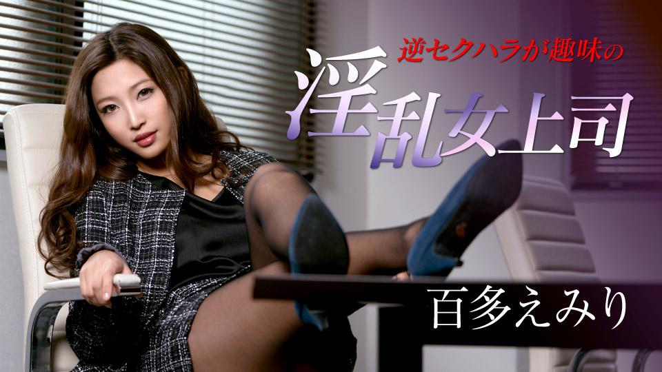 商品画像:逆セクハラが趣味の淫乱女上司