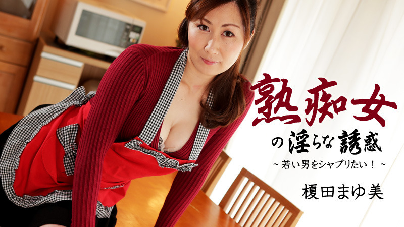 商品画像:熟痴女の淫らな誘惑〜若い男をシ...