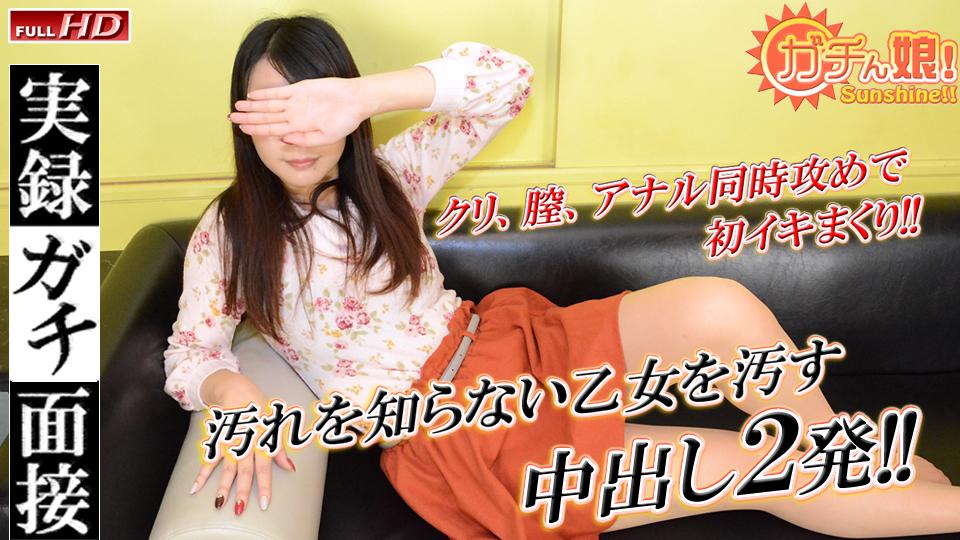 商品画像:【ガチん娘!サンシャイン】実録...