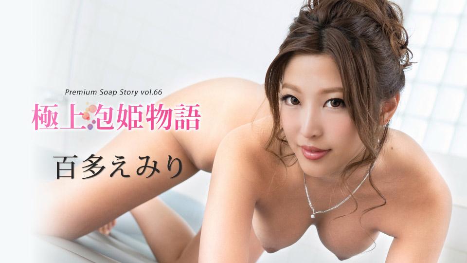 商品画像:極上泡姫物語 Vol.66